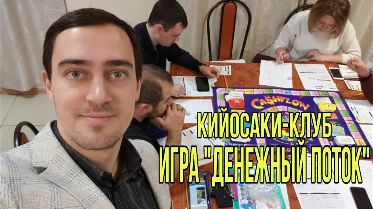 кийосаки в москве клубы