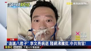 「造謠八君子」李文亮病逝  陸網沸騰批:中共狗官!
