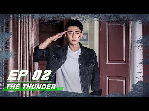 【SUB】E02 The Thunder《破冰行动》黄景瑜、吴刚、王劲松、任达华主演