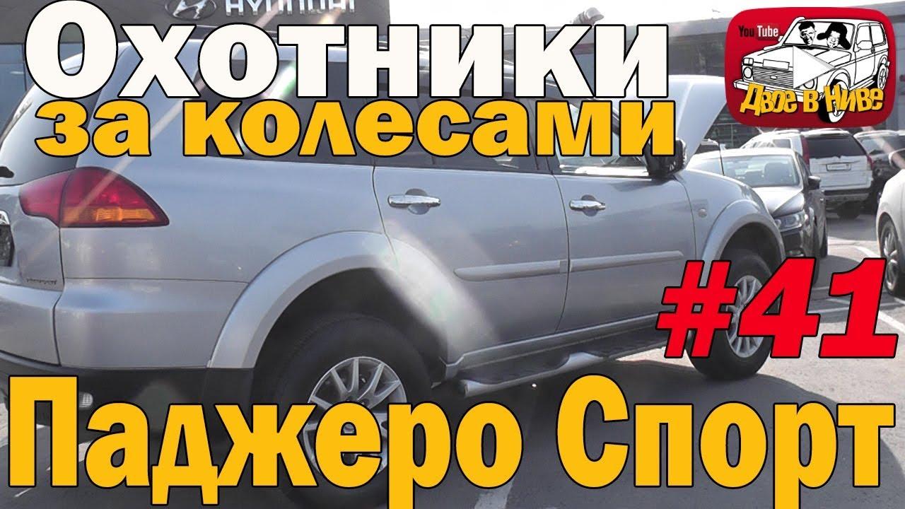 Паджеро Спорт II с пробегом (вместо нового УАЗ Патриот) - авто за 1 миллион