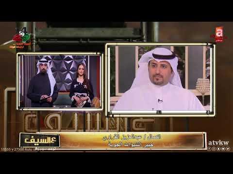طقس الكويت تحت الصفر