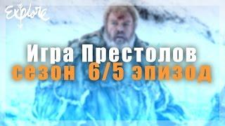 Игра Престолов 6 сезон 5 серия | Обзор | Теории