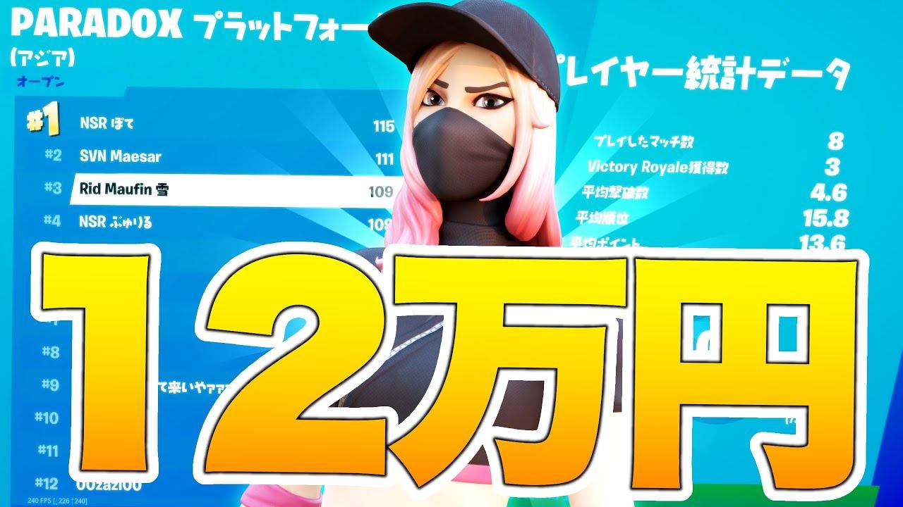 【公式大会】賞金12万円獲得!!賞金総額日本1位になる瞬間!【フォートナイト/Fortnite】