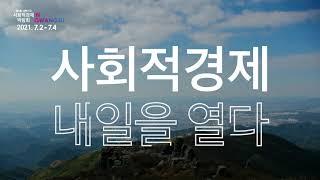 제3회 대한민국 사회적…