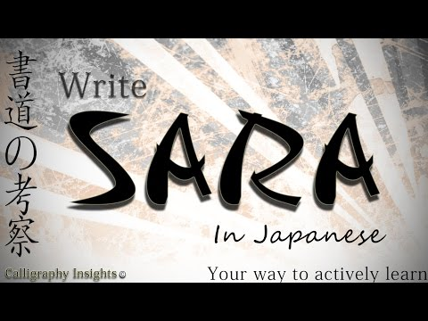 How to write your name in Japanese calligraphy - SARA - 8