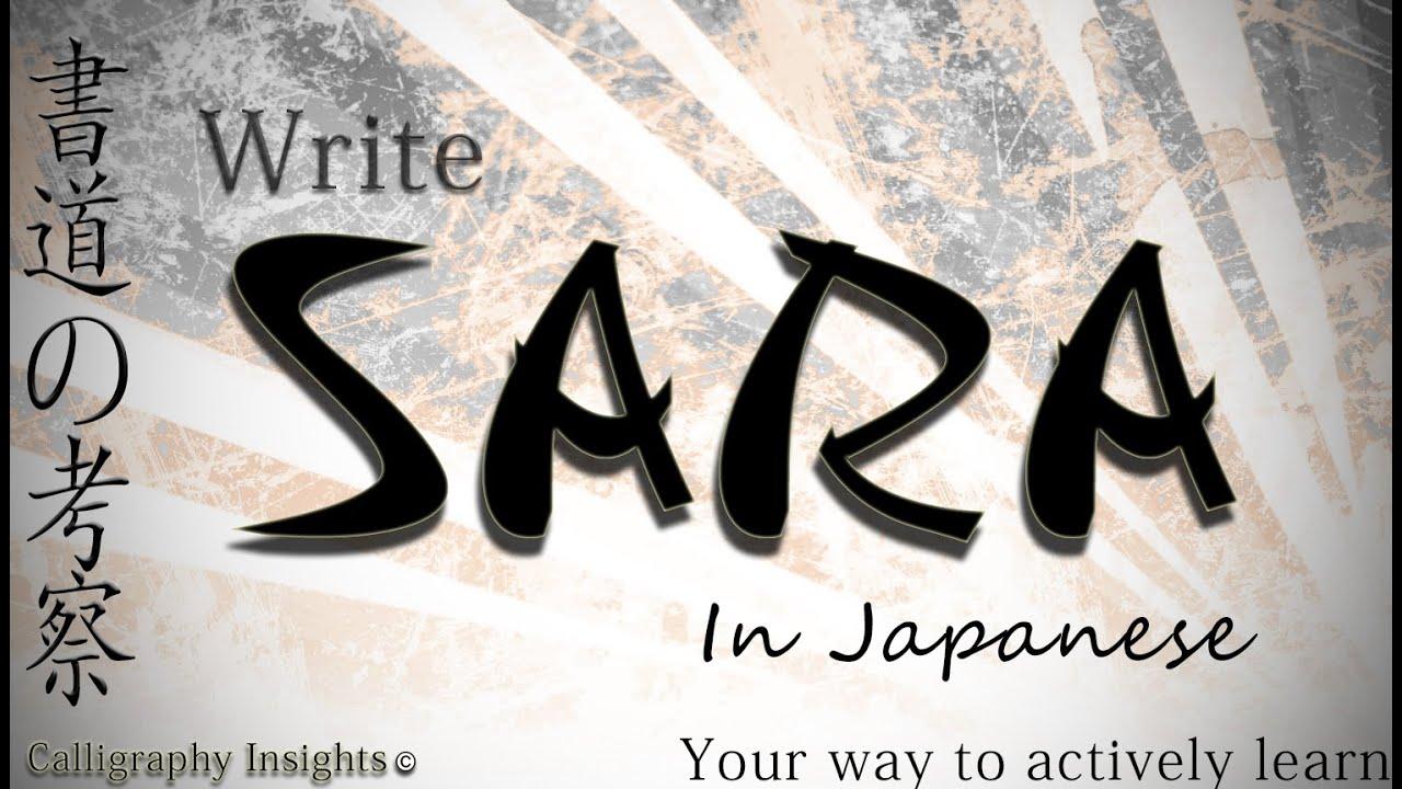 Sara in japanese writing