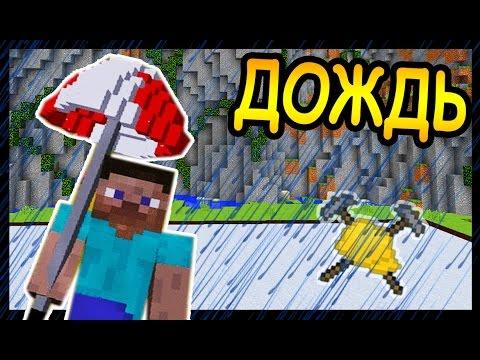 КАК СПРЯТАТЬСЯ ОТ ДОЖДЯ В МАЙНКРАФТ?! - БИТВА СТРОИТЕЛЕЙ #82 - Minecraft
