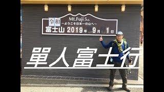 第一次出國就來的單人富士山行,未來還有更多挑戰等著我們去完成!!(資訊欄有旅遊詳細行程)