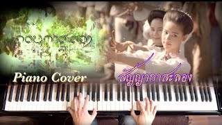 สัญญากาสะลอง Ost.กลิ่นกาสะลอง Easy Piano Cover แบบ Music Box | โน้ตเปียโนแจกฟรี |