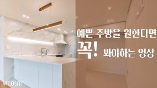 예쁜 주방을 디자인하기 위한 디테일이 있다?! ㅣ랜선집…