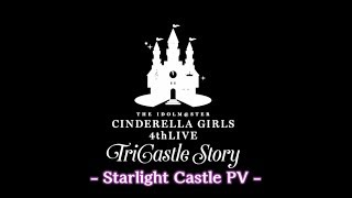 『THE IDOLM@STER CINDERELLA GIRLS 4thLIVE TriCastle Story』PV第2弾