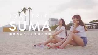 【神戸市須磨区観光PR動画】SUMA 1DAY TRIP!(2)(須磨海岸、須磨海浜水族園(スマスイ))