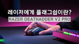 레이저 데스에더V2프로 무선 마우스 추천(RAZER D…
