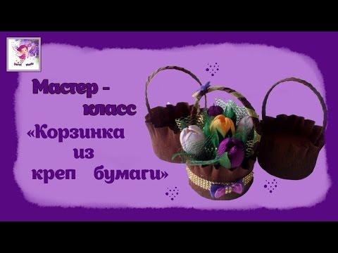 Видео Корзинка - основа для букета из конфет. Мастер класс корзинка из креповой бумаги. Бюджетная корзинка