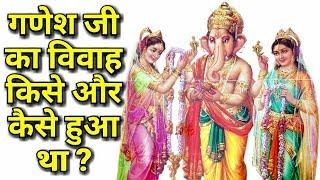 गणेश जी का विवाह किसे और कैसे हुआ था   Lord Ganesha Marriage Story In Hindi 2017 Something NEW
