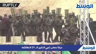 حركة حماس تحيي الذكرى الــ 31 لانطلاقتها