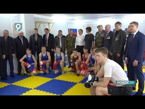 Новый зал бокса «Айсберг» открылся в Старом Осколе