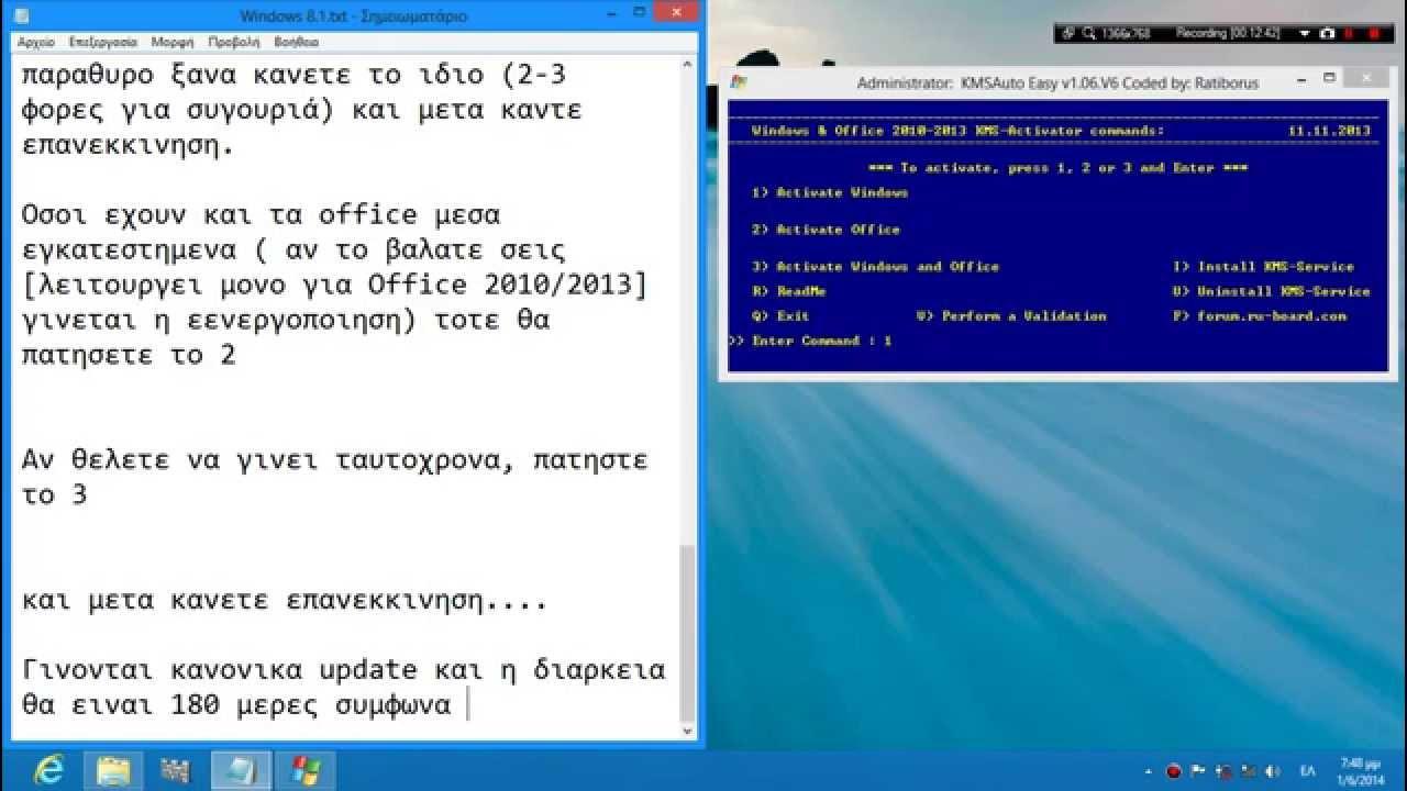 activator windows 8.1 offline