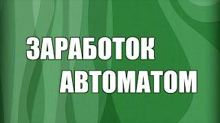 Заработок автоматом. От1600 рублей в день на полном автомате