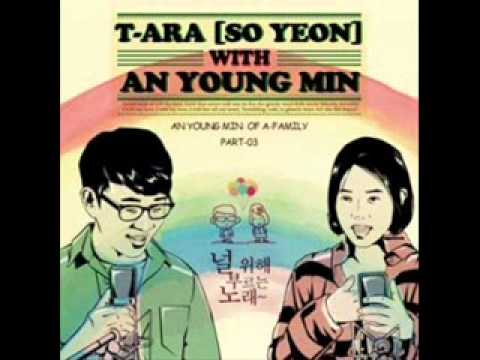 [Audio] Ahn Young Min - Soyeon (T-ARA) - Song For You