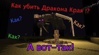 Майнкрафт Minecraft для новичков Как убить Дракона!? Убиваем жестокого дракона