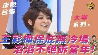 【大咖系列】王彩樺保庇無冷場 滔滔不絕訴當年!