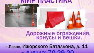 Пластиковая тара от производителя в Пскове(, 2015-04-01T08:08:58.000Z)