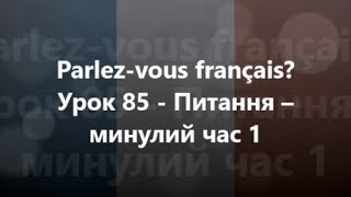 Французька мова: Урок 85 - Питання – минулий час 1
