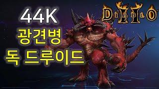 디아블로2 44K 광견병 독드루 Diablo2 Rabies Druid