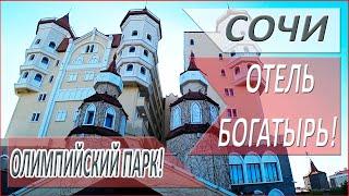 ОТДЫХ в СОЧИ 2021! АДЛЕРСКИЙ район города СОЧИ! Отель БОГАТЫРЬ! Олимпийский ПАРК!