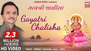 Gayatri Chalisha I ગાયત્રી ચાલીસા I Gayatri Chalisa in Gujarati I Hemant Chauhan I Maa Gayatri