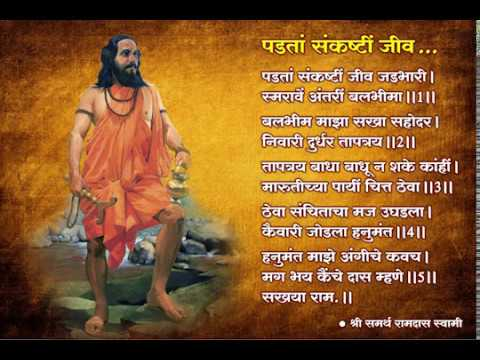 Padataa Sankashti - पडतां संकष्टी - Hanuman Bhajan by Shri Samarth Ramdas Swami