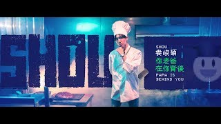:м: 2017 婁峻碩 SHOU【你老爸在你背後 Papa is Behind You】官方Official MV (HD)