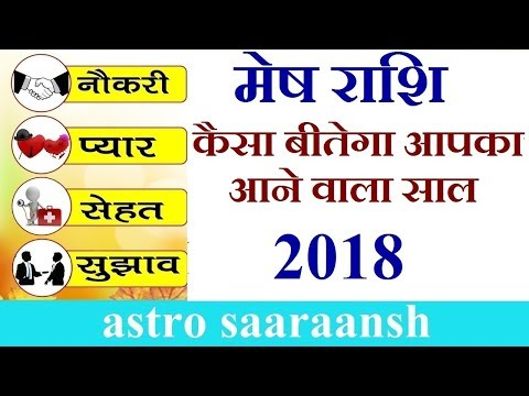 मेष राशि राशिफल 2018 Aries horoscope 2018 in hindi Mesh Rashi Rashifal 2018
