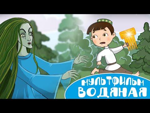 Мультфильм для маленьких - Водяная (Су анасы). Мультфильм на татарском языке.