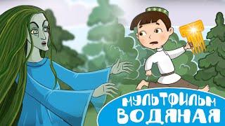 Мультфильм Су анасы (Водяная) на татарском языке