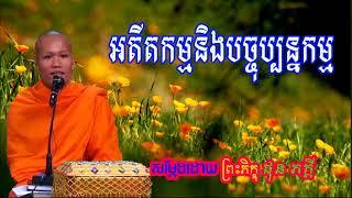 Phun Pheakdey New 2018, អតីតកម្មនិងបច្ចុប្បន្នកម្ម, ផុន ភក្ដី, Phun Pheakdey Phun Pheakdey 2018 New