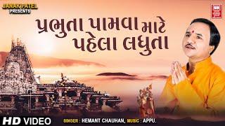 Prabhuta Pamva - Hemant Chauhan Bhajan - Soormandir