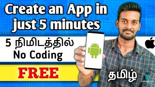 How to create an app in just 5 minutes without coding | Tamil | Free | Android | Apple
