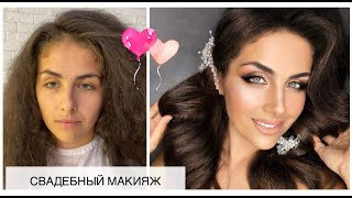 Свадебный макияж Анна Комарова