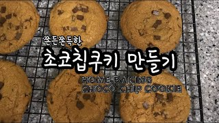 [HomeBaking] 초코칩쿠키 만들기 | 홈베이킹초…