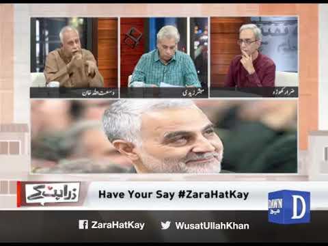 Zara Hut Kay - Monday 6th January 2020