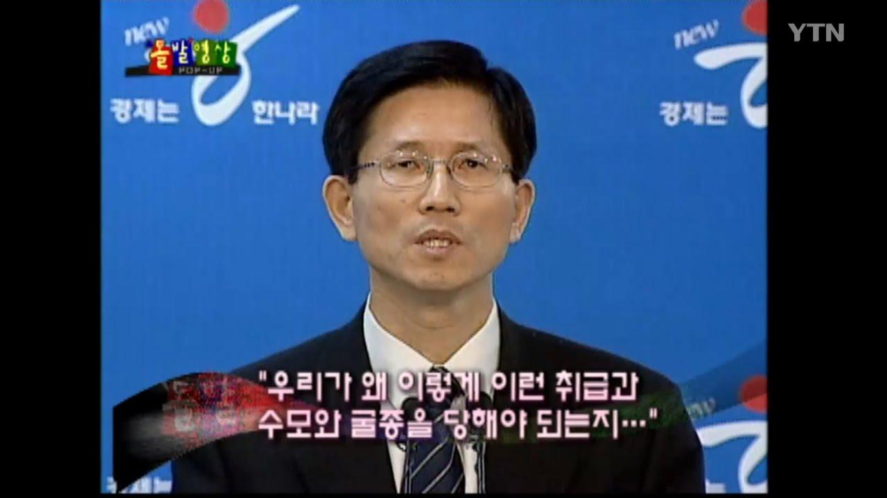 아~ 대한민국! - 돌발영상 시즌1 2005.01.17 방영 / YTN