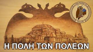 Κωνσταντινούπολη, η βασίλισσα των Πόλεων - Εισαγωγή στη Βυζαντινή Ιστορία (Επ. 2)