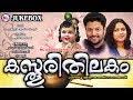 Download കസ്തൂരി തിലകം | Kasthuri Thilakam | Hindu Devotional Songs Malayalam | Sree Krishna Songs Malayalam MP3 song and Music Video