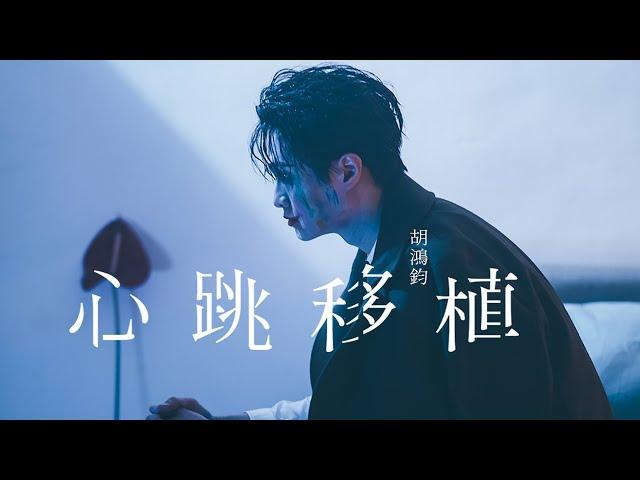 胡鴻鈞 Hubert Wu - 心跳移植 Official MV