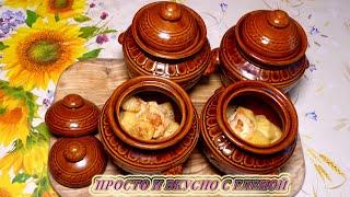 Простой и вкусный рецепт на каждый день Картошка с курицей в горшочках со сметаной