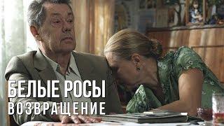 БЕЛЫЕ РОСЫ. ВОЗВРАЩЕНИЕ | Комедия | HD | Последняя роль Н.Караченцова