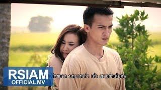 บ่ไว้ใจทาง บ่วางใจเธอ - สนุ๊ก สิงห์มาตร อาร์ สยาม [Official MV]