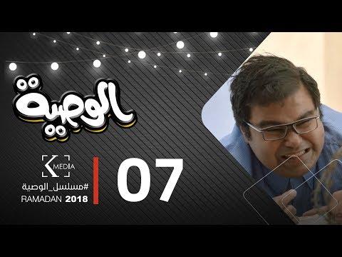 El-Wasseya series - Episode 7      مسلسل الوصية - الحلقة 7 السابعة - حلقة عماد